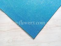 Глиттерный фоамиран, 20х30 см, голубой., фото 1