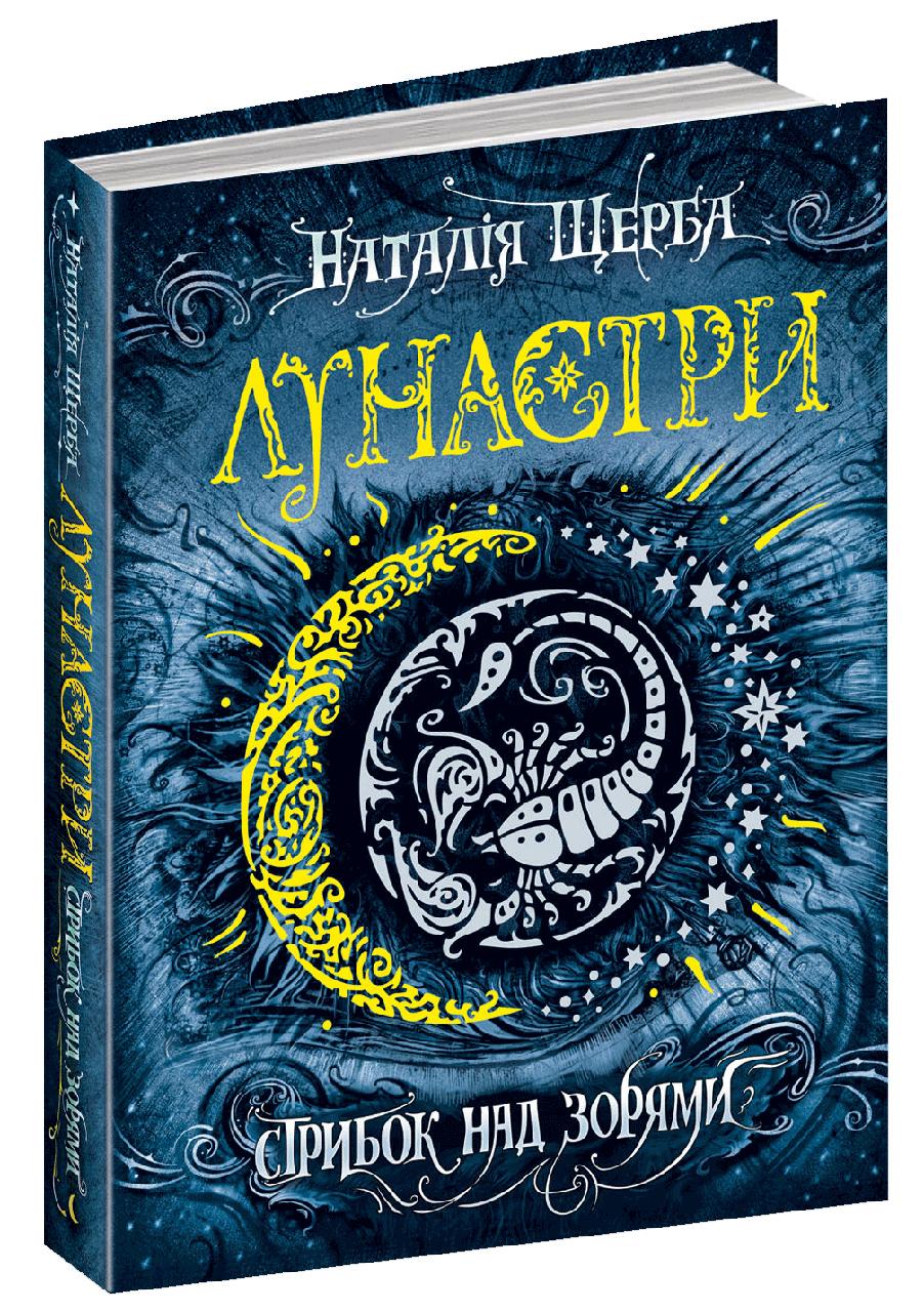 Лунастри. Стрибок над зорями. Книга 1. Автор Наталія Щерба
