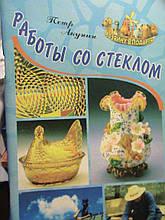 Роботи зі склом. П. Акунін., Донецьк, 2002.
