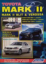 TOYOTA MARK II / BLIT / VEROSSA Моделі 2000-2007 років Пристрій, технічне обслуговування та ремонт