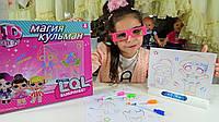 4D Доска Магия Кульман LOL, доска для рисования для девочек