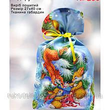 Подарочный мешочек для вышивки ТМ Biser Art 23002