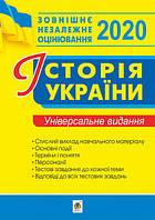 Історія України. Комплексна підготовка до ЗНО 2020. Сорочинська Наталія