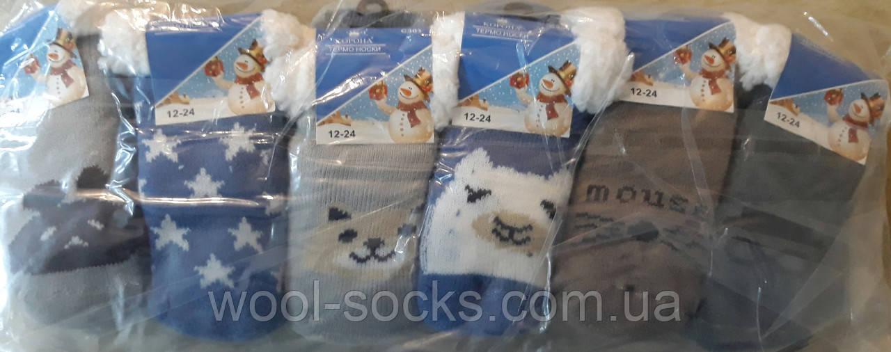 Носки на меху детские