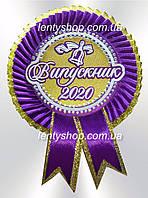 Значок «Випускник 2021»  фиолетовый
