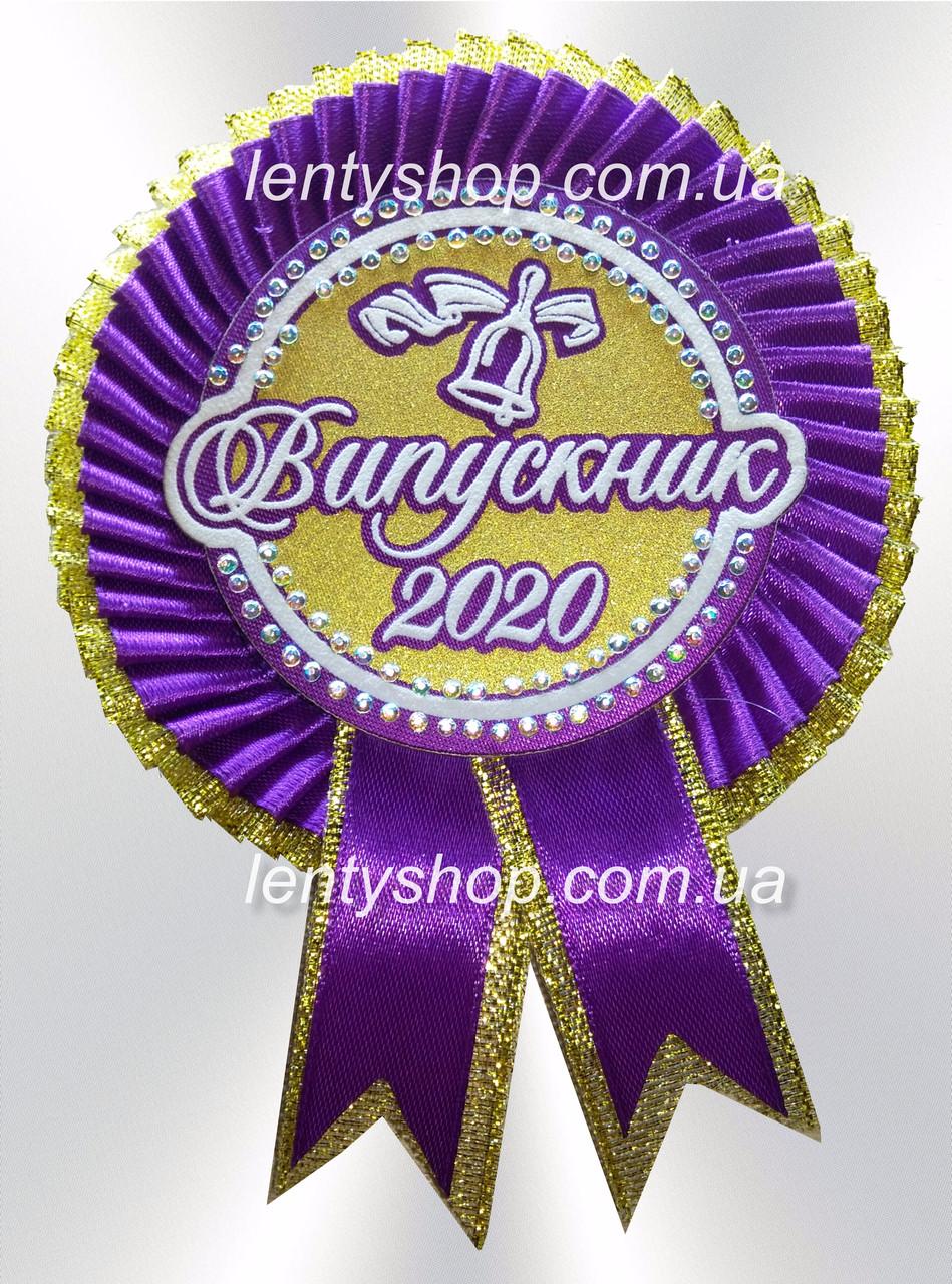 Значок «Випускник 2020»  фиолетовый