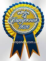 Значок «Випускник 2021» желтоблакитный