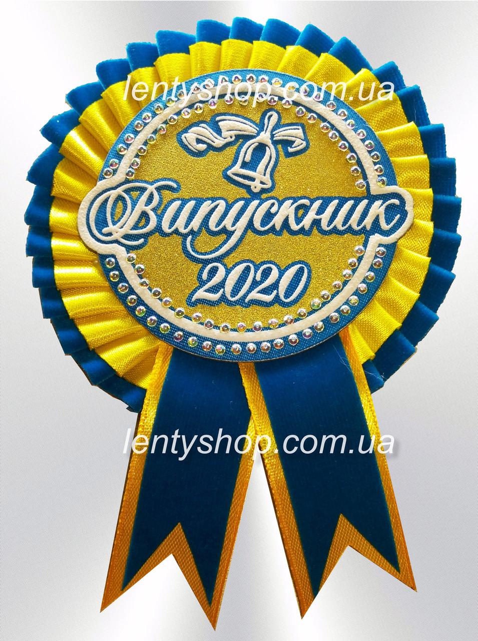 Значок «Випускник 2020» желтоблакитный