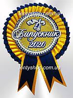 Значок «Випускник 2021» синьожовтий