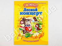 Детская книга 10 историй по слогам Лесной концерт. Ранок С271020Р. Рус