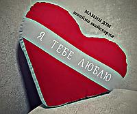 Декоративна подушка Сердце