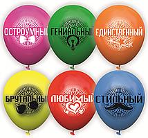 """Латексные шары 12"""" (30 см) МУЖСКИЕ, 10 шт"""