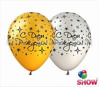"""Латексные шары 12"""" (30 см) С Днем Рождения металлик, 10 шт"""