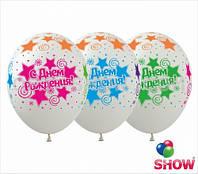 """Латексные шары 12"""" (30 см) С Днем Рождения, белые, 10 шт"""