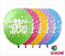 """Латексные шары 12"""" (30 см) З Днем Народження (зiрки), 10шт"""