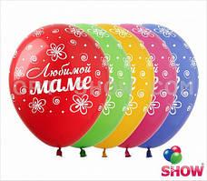 """Латексный шар 12"""" (30 см) Любимой Маме,10 шт"""