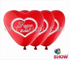"""Латексные шары 12"""" (30 см) с рисунком """"Кохаю тебе!"""" (красные), 10 шт"""