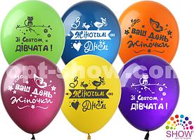 """Латексные шары 12"""" (30 см) """"З жiночим днем"""" 10 шт"""