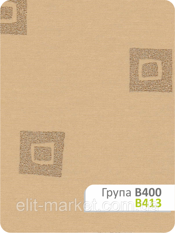 Ткань для рулонных штор В 413