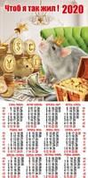 Настенный листовой календарь с Крысой 2020 , размер 420*200