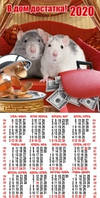 Календари настенные листовые с Крысой 2020 , размер 420*200