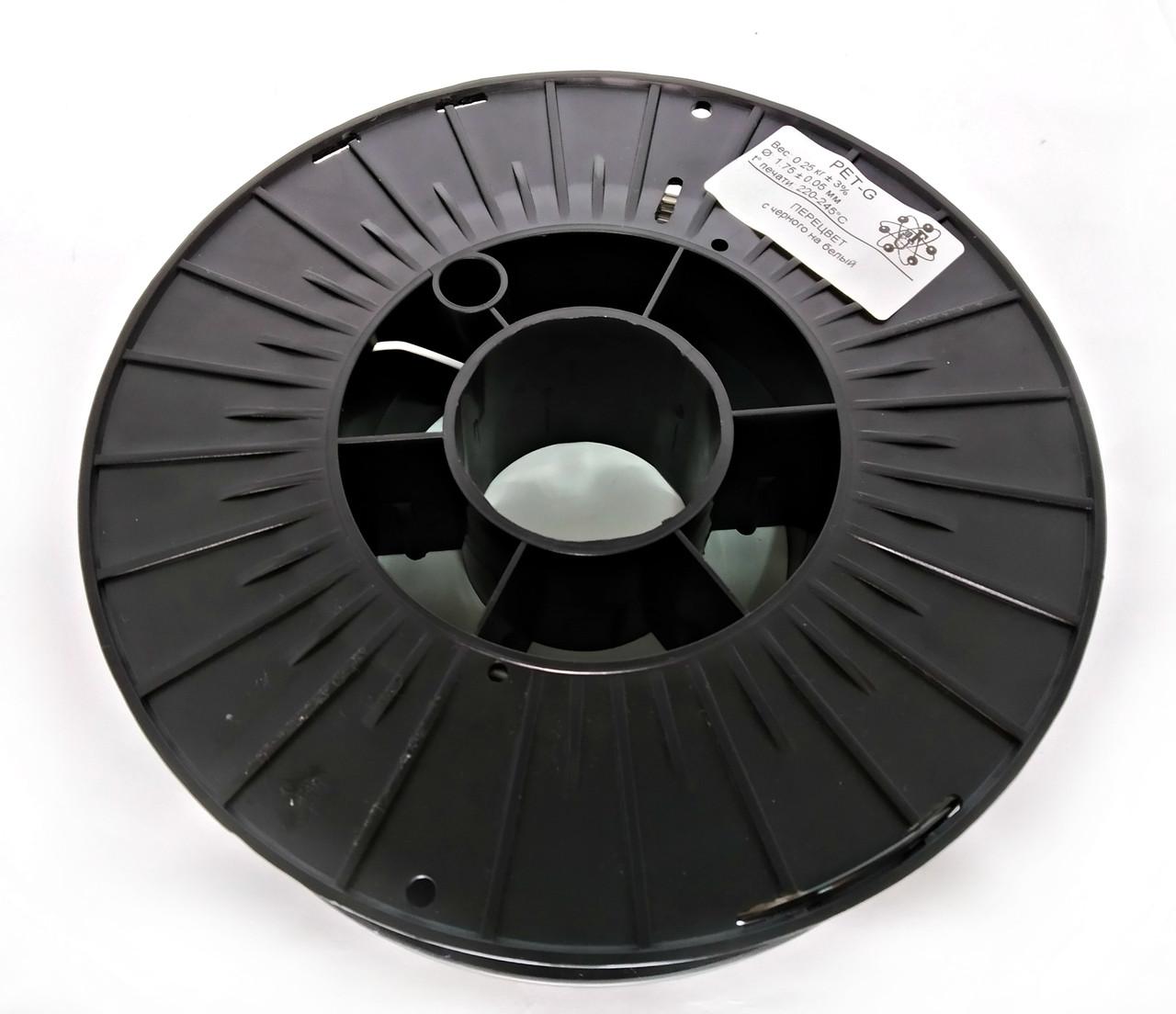 ПЕРЕЦВЕТ с черного на белый PET-G (1.75 мм/0.25 кг)