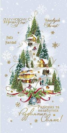 Новогодняя поздравительная открытка Евроформат 50шт/уп №Е4628 ФР, фото 2