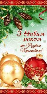 Упаковка новогодних поздравительных открыток №10,1124 - 100шт/уп