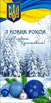 Упаковка новогодних поздравительных открыток №10,1117 - 100шт/уп