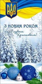 Упаковка новогодних поздравительных открыток №10,1117 - 100шт/уп, фото 2