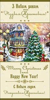 Упаковка новогодних поздравительных открыток №10,1114 - 100шт/уп