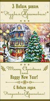 Упаковка новогодних поздравительных открыток №10,1114 - 100шт/уп, фото 2