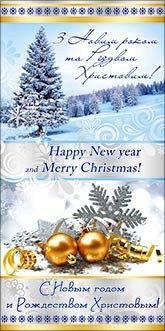 Упаковка новогодних поздравительных открыток №10,1132 - 100шт/уп, фото 2