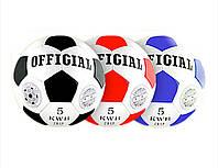 Футбольный мяч official 5 в трёх цветах пакистан