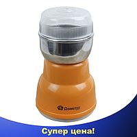 Кофемолка Domotec MS-1406 - Электрическая кофемолка с ротационным ножом 150W
