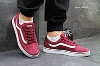 Мужские кроссовки / кеды Vans Old Skool, текстиль, замша, бордовые