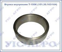 Втулка внутренняя полурамы 151.30.163 /164 Т-150К ХТЗ