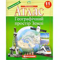 Атлас: Географічний простір землі. 11 клас НОВА ПРОГРАМА