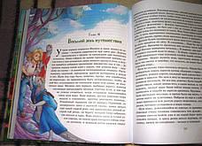 Колдовской сапфир Дельвиг А, фото 3