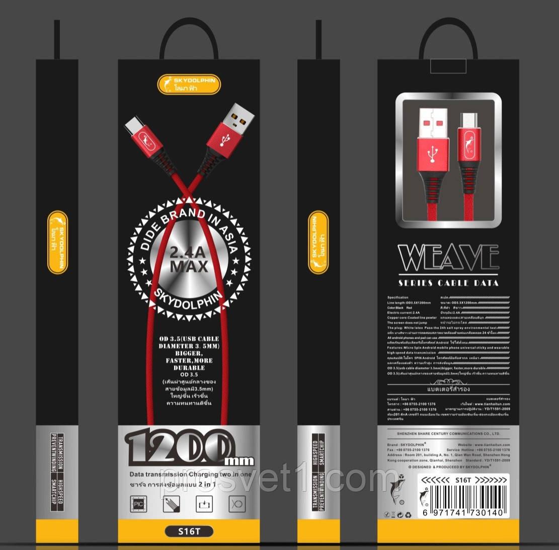 Кабель USB-Type-C 2м 2,4А микс
