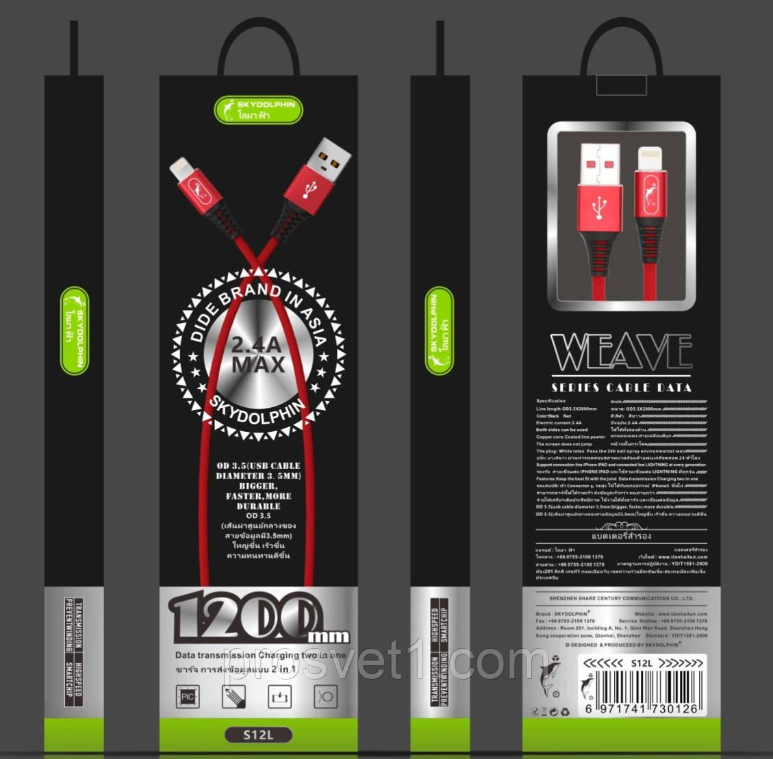 Кабель USB-Lightning 1,2м 2,4А микс