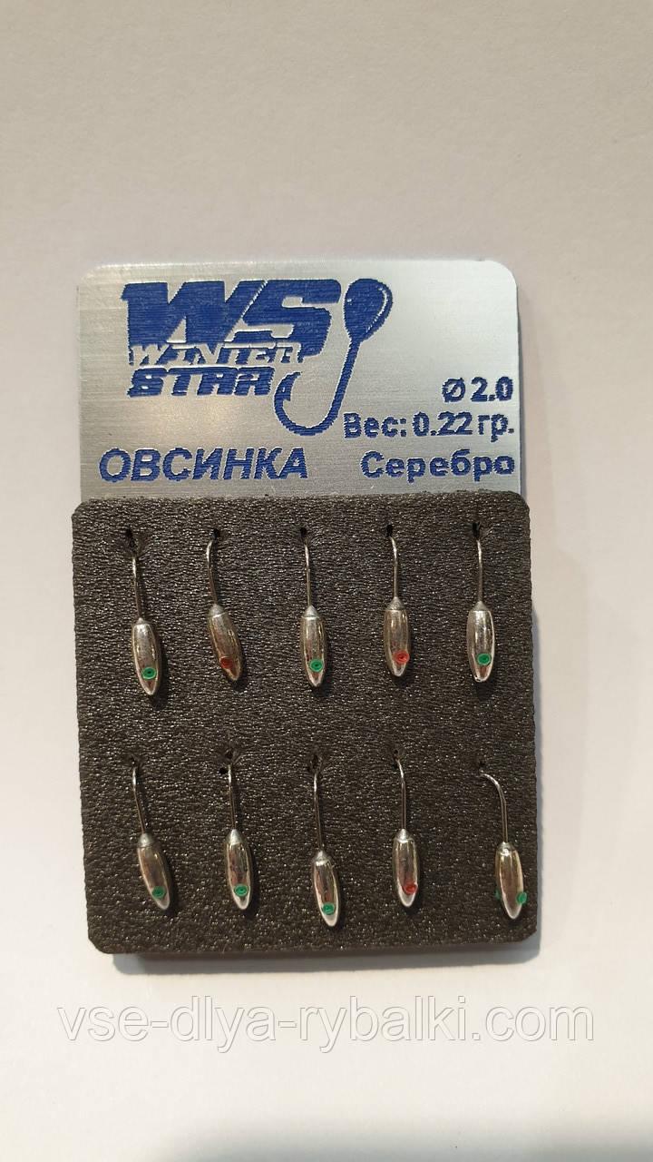 Мормышка вольфрамовая Winter Star(овсинка кембрик 135 020)