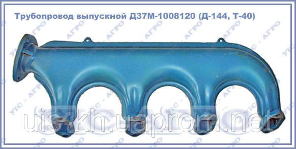 Трубопровод выпускной Д37М-1008120 (Д-144, Т-40)