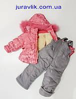 Детский зимний костюм для девочки с овчиной 80р ТРИ СЕЗОНА KIKO