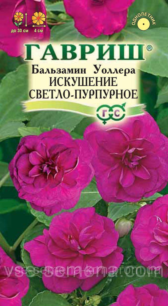 Бальзамин Уоллера Искушение Светло-Пурпурное F1, семена