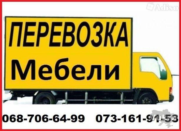 Квартирный и офисный переезд.Услуги грузчиков. Киев
