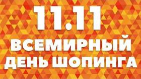 Промоакция до 14.11!