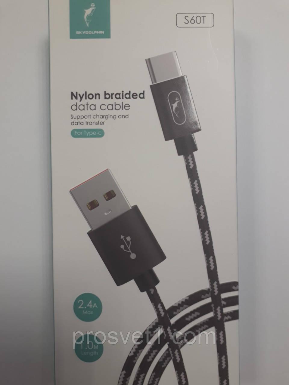 Кабель USB-Type-C 1м 2.4А белый