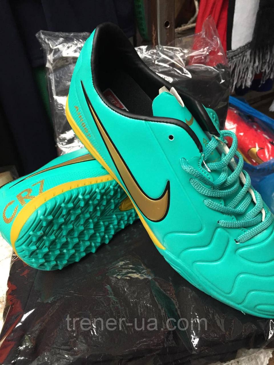 Сороконожки детские в стиле Nike CR7 бирюзовые
