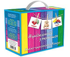 """Подарунковий набір """"Англо-русский валіза"""" Вундеркінд з пелюшок"""